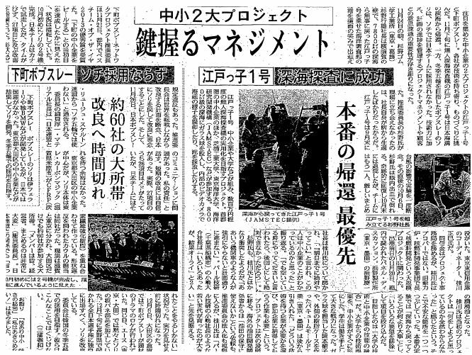131211日経産業新聞_江戸っ子1号