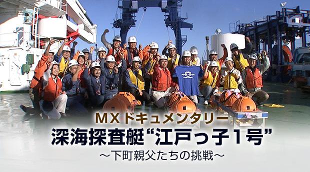 """131211MX ドキュメンタリー 深海探査艇""""江戸っ子1号"""" ~下町親父たちの挑戦~"""