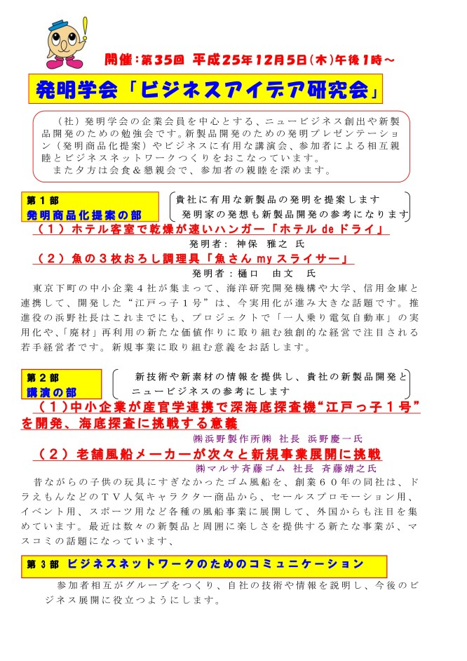 131205発明学会_講演