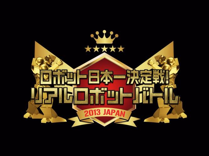日本テレビ『ロボット日本一決定戦!リアルロボットバトル』