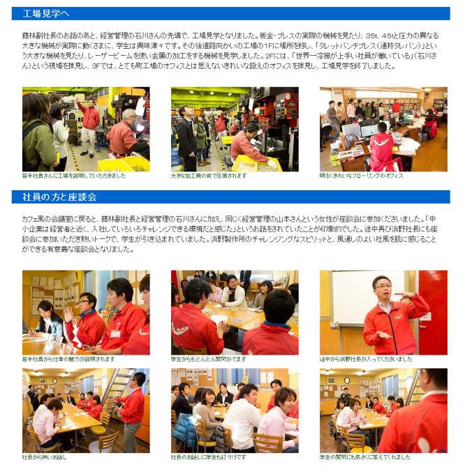 131209輝く技術 光る企業~世界に誇る東京のものづくり~|『仕事体験ツアー2012』 株式会社 浜野製作所 レ・ート