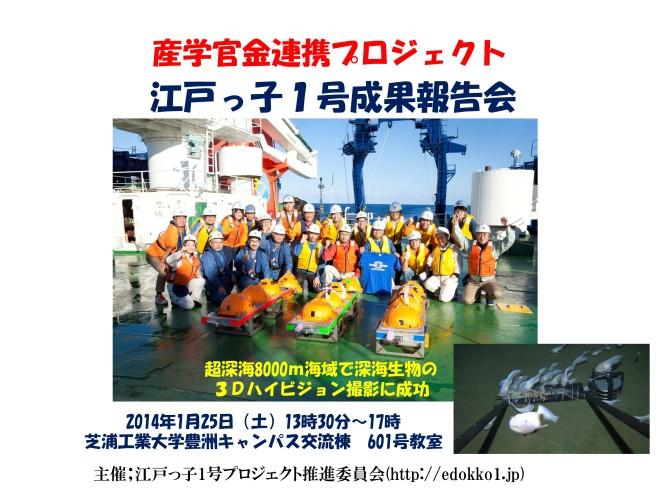 江戸っ子1号成果報告会(ビラ)JAMS_01