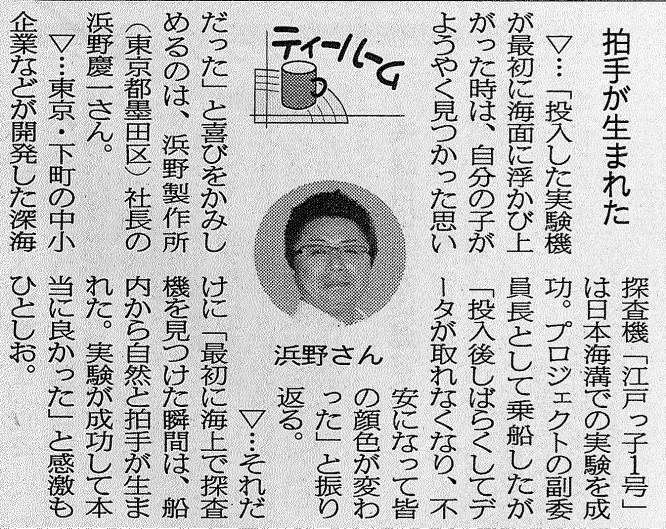 140117日刊工業新聞_江戸っ子1号