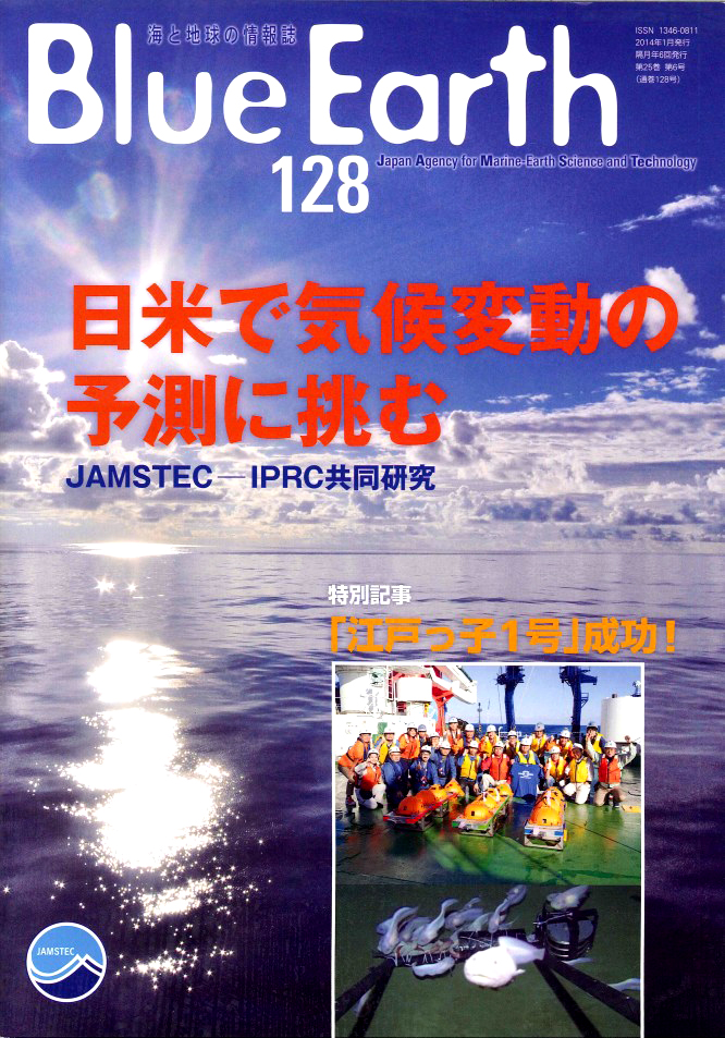 JAMSTEC Blue Earth