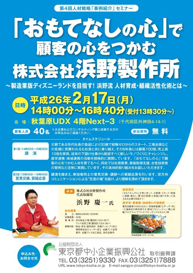 140217東京都中小企業振興公社講演