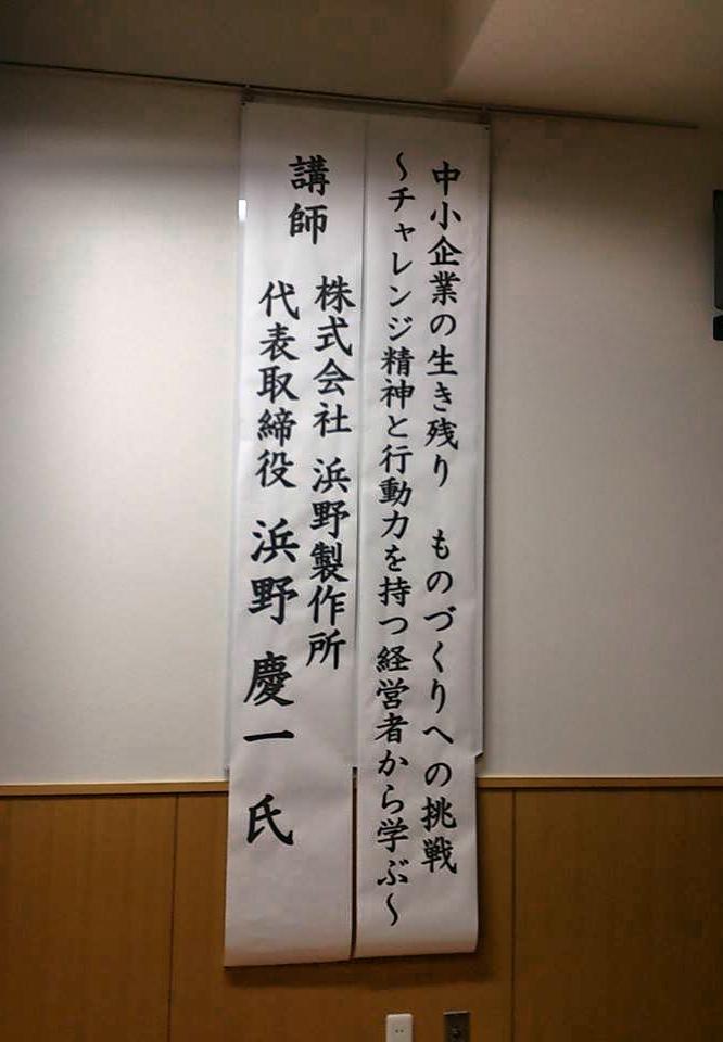 140326菊川市商工会 経営会セミナー_Fotor