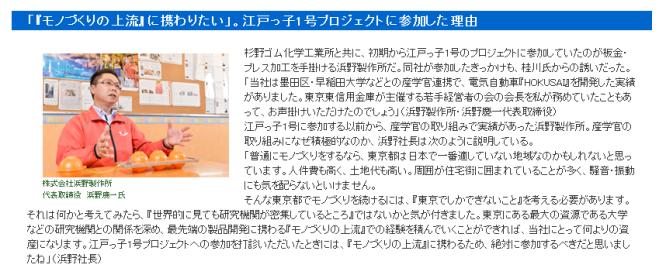 輝く技術 光る企業~世界に誇る東京のものづくり~|発端・・江戸っ子1号に込められた思い