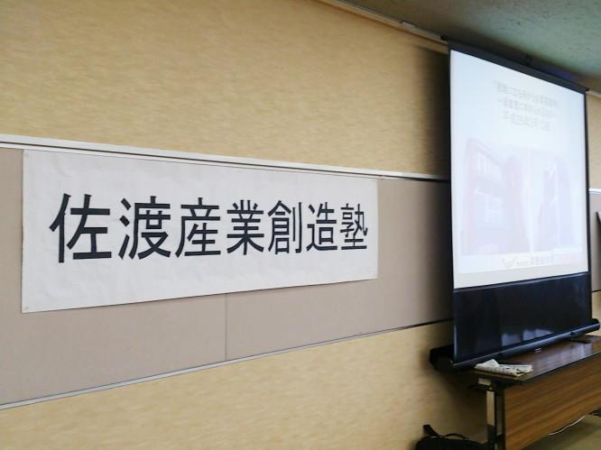 140313佐渡市共済セミナー講演