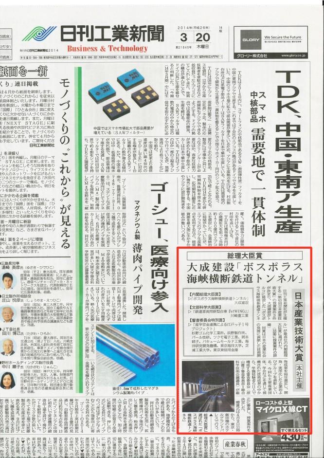 140320日本産業技術大賞_江戸っ子1号