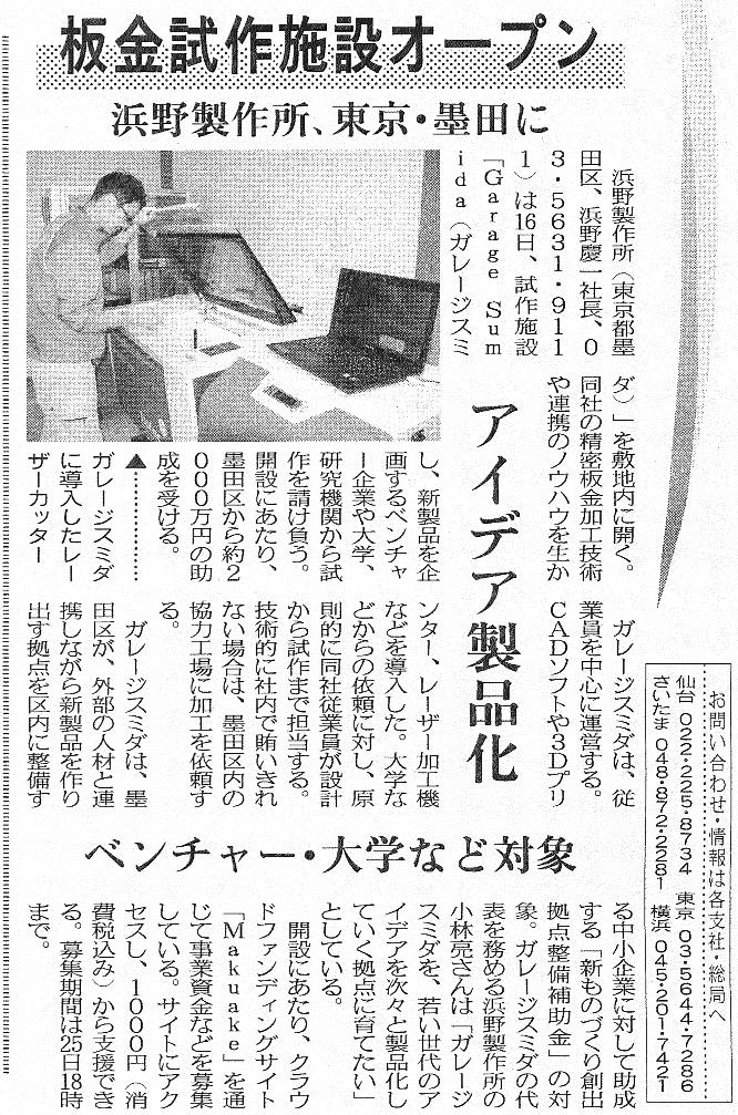 140414日刊工業新聞Garage Sumida