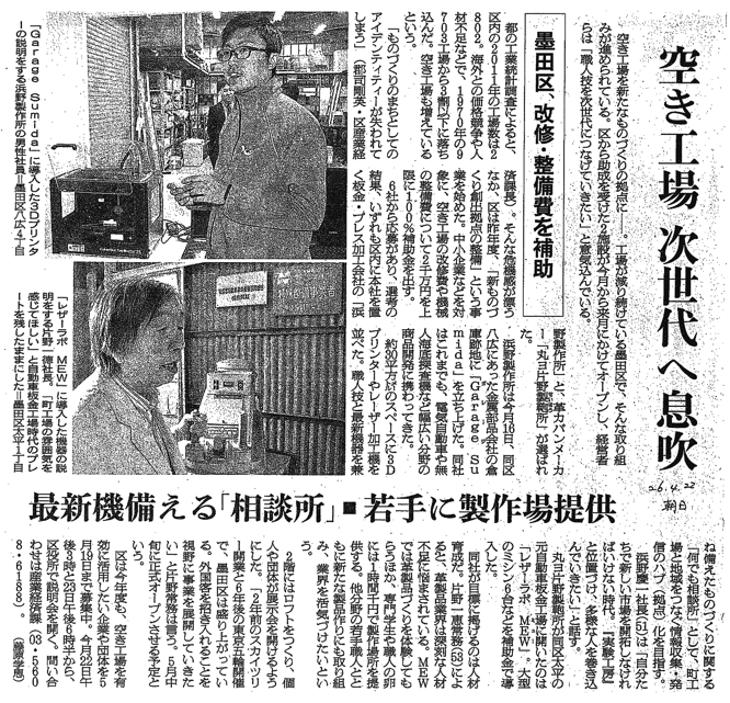 140422朝日新聞_Garage Sumida