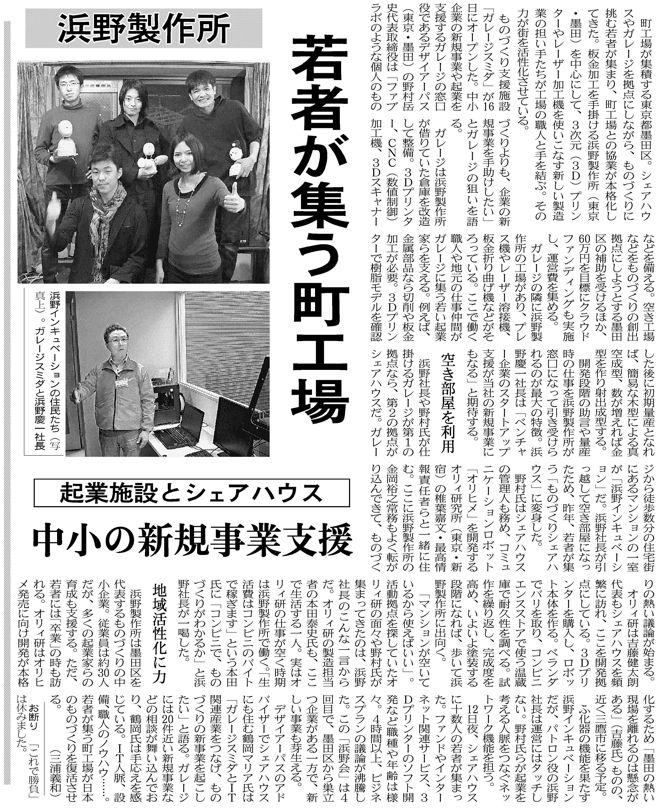 140417日経産業新聞_Garage Sumida_01