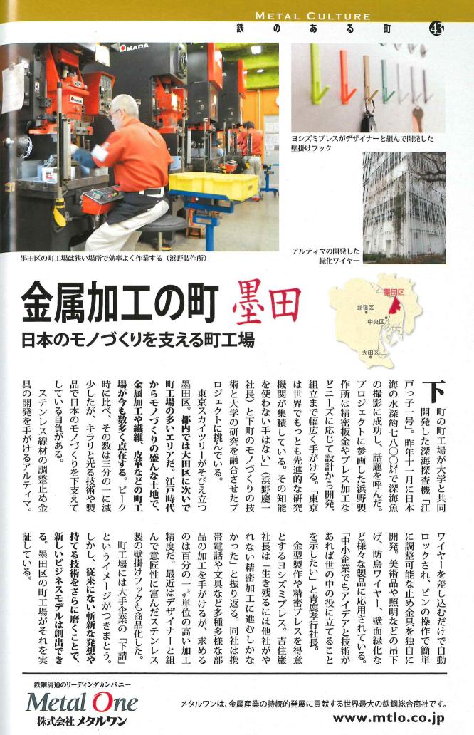 1404文藝春秋2014年5月号