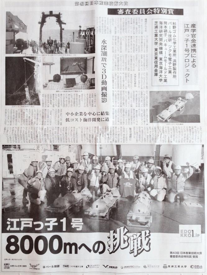 140409日刊工業新聞_江戸っ子1号