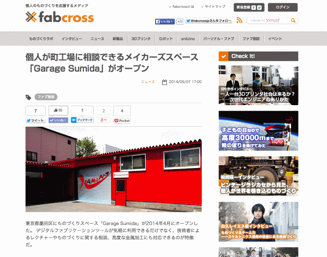 140507fabcross_Garage Sumida