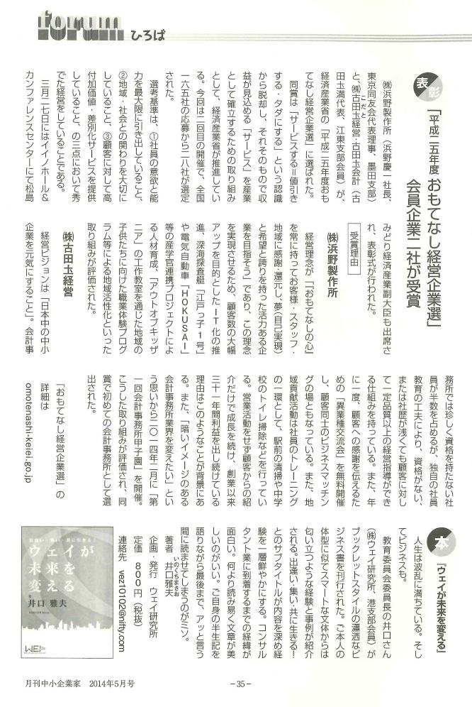 1404月刊中小企業家2014年5月号掲載2