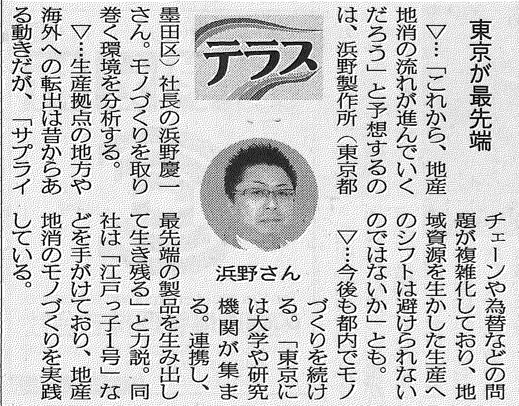 140522日刊工業新聞掲載