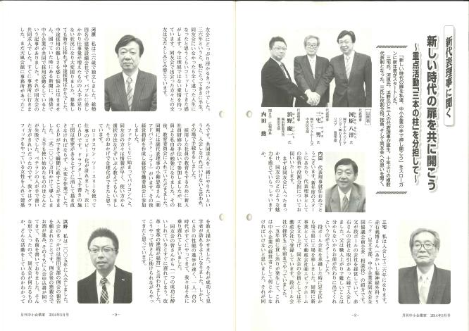 1404月刊中小企業家2014年5月号掲載