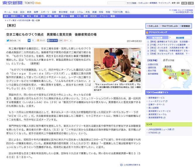 140504東京新聞 空き工場にものづくり拠点 異業種と意見交換 後継者育成の場 東京 TOKYO Web_Garage Sumida