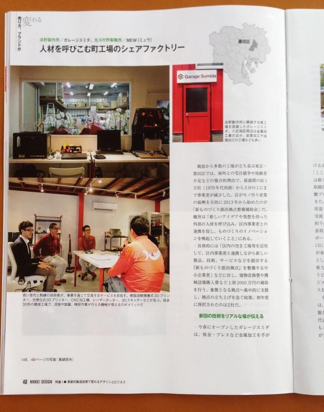 1407日経デザイン7月号_Garage Sumida掲載