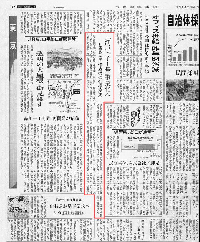 140604日本経済新聞_江戸っ子1号