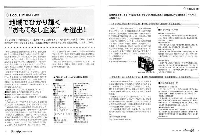 1406月刊パーソナルギフト