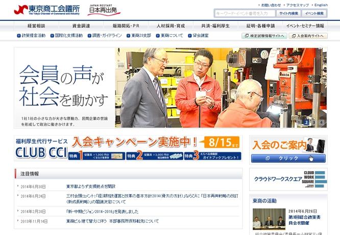 140701東京商工会議所トップページ1
