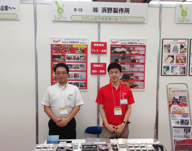 140723ひがしんビジネスフェア2014