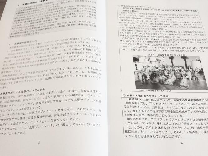 1407日本公庫総研レポート『中小企業における「新たな価値創造(NVC)」への取り組み−中間財メーカーに求められるコスト低減以外の付加価値向上策とは−』 (2)