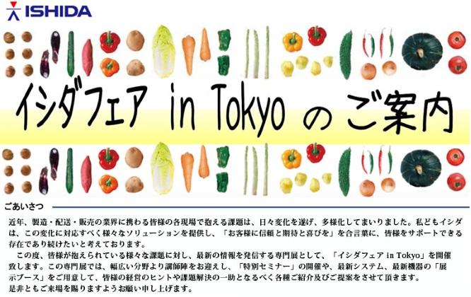 140828イシダフェア in Tokyo講演