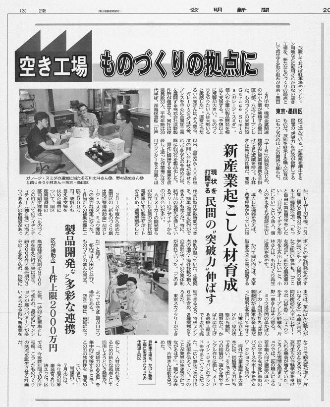 140813公明新聞Garage Sumida掲載