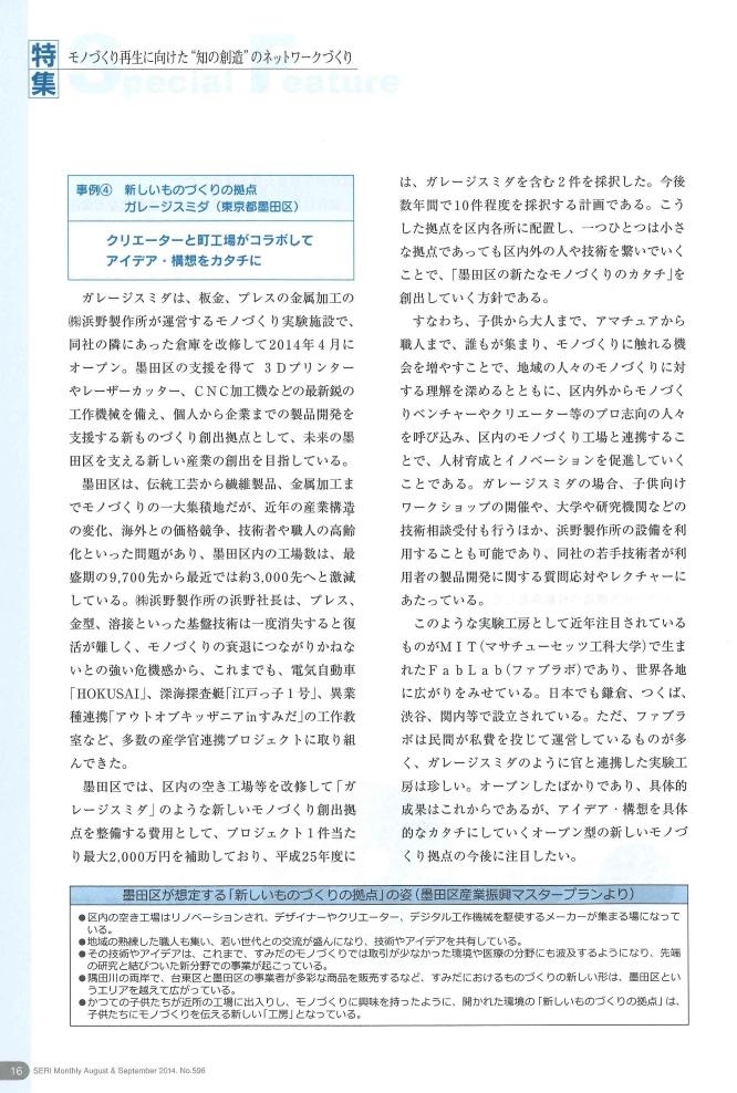 1408静岡経済研究所発行『マンスリーSERI』掲載