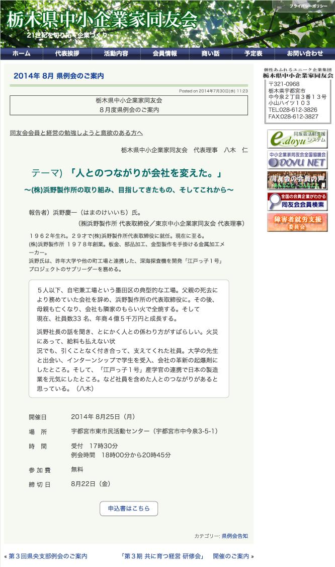 140825県例会栃木県中小企業家同友会