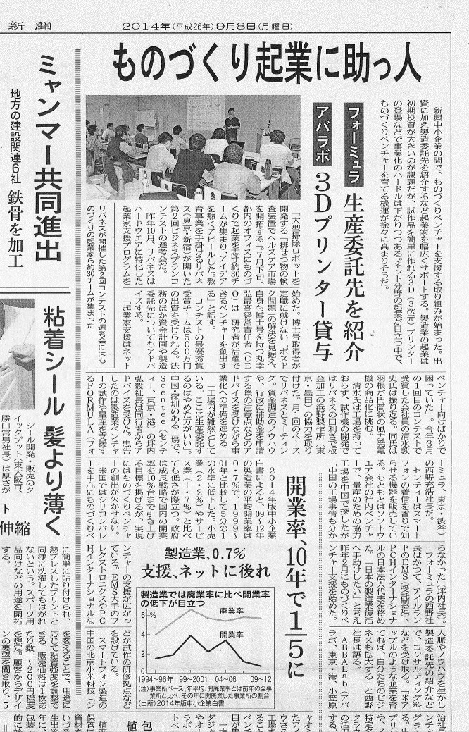 140908日本経済新聞掲載