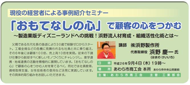 140904福井県あわら市商工会講演