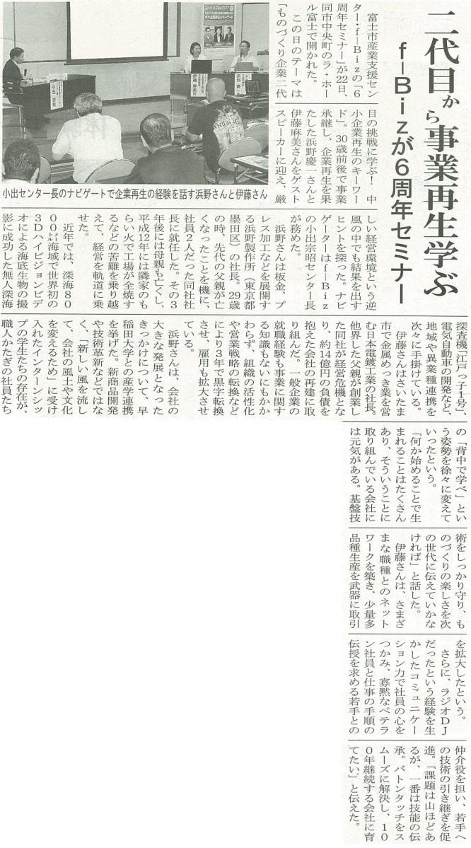 140824富士ニュース