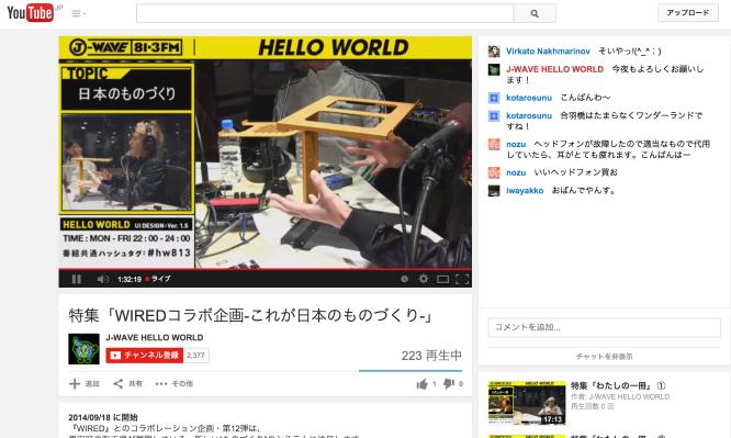 WIRED×J-WAVEとのコラボレーション企画・第12弾「これが日本のものづくり」
