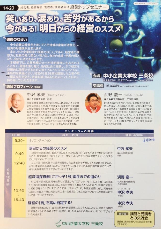 140910中小企業大学校三条校・経営トップセミナー講演