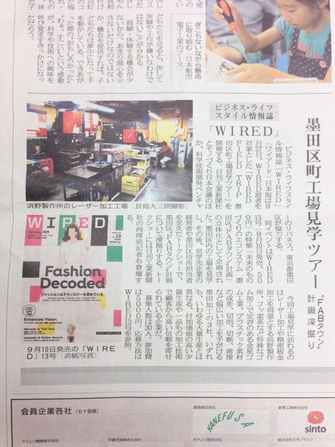 140910日刊工業新聞掲載(墨田区町工場見学ツアー)