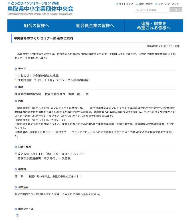 140911鳥取県中小企業団体中央会ものづくりセミナー開催