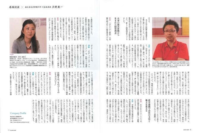 1410月刊ビジネスサミット (1)_01