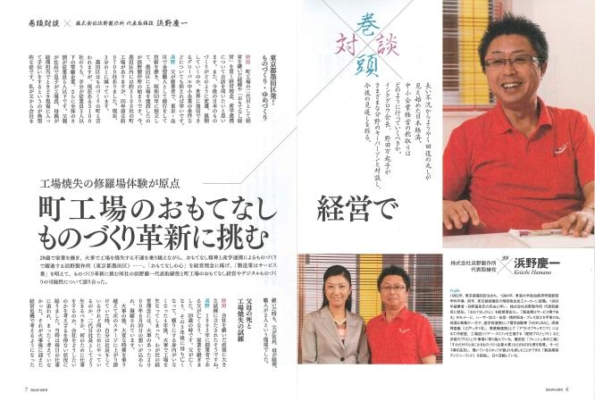 1410月刊ビジネスサミット (2)_01