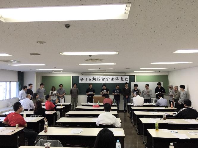 株式会社浜野製作所第38期経営計画発表会及び懇親会