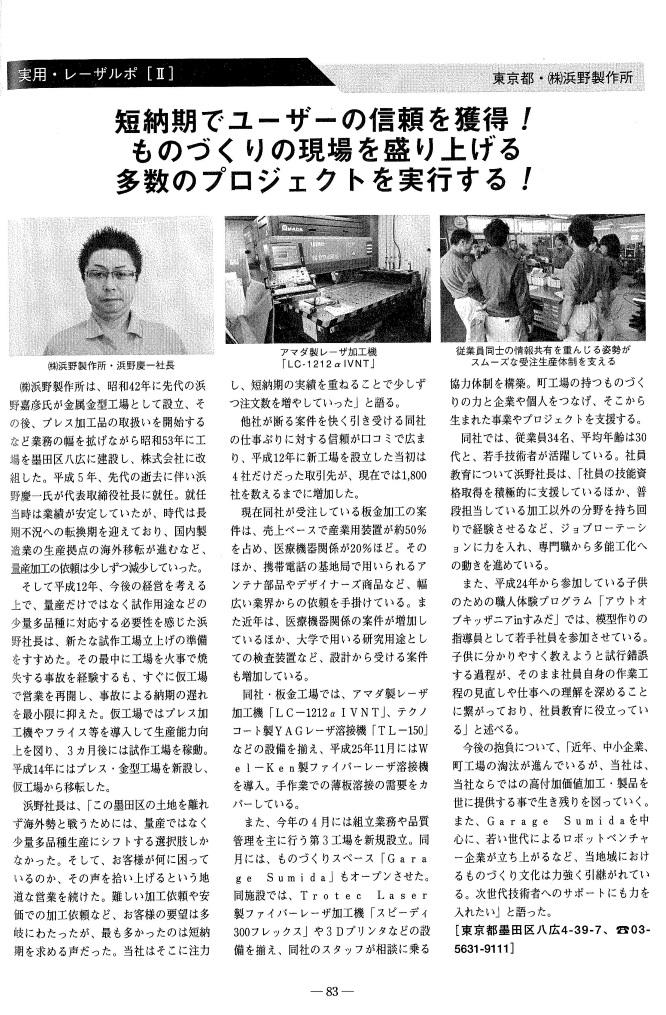 1410ジャパンレーザーワールド&トレンド
