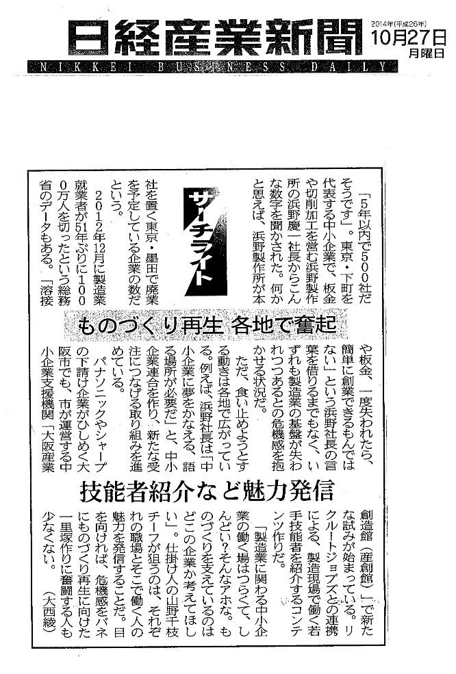 141027日経産業新聞