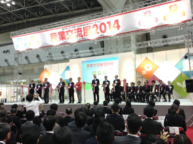 141119産業交流展2014