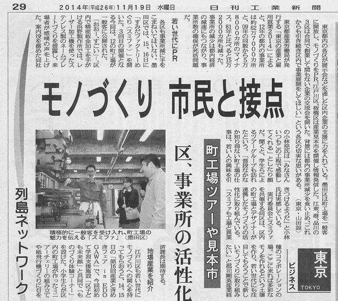 121119日刊工業新聞スミファ工場見学ツアー
