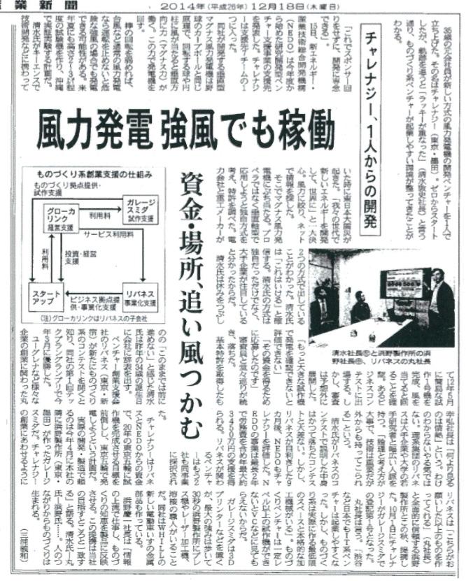 141218日経産業新聞Garage Sumida掲載