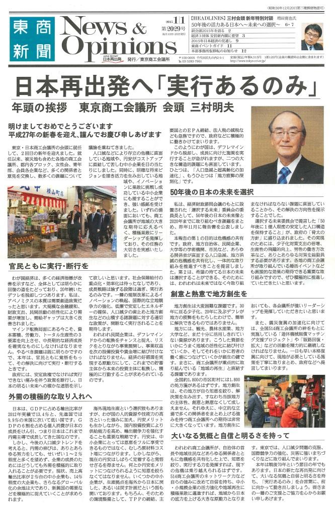 150121東商新聞