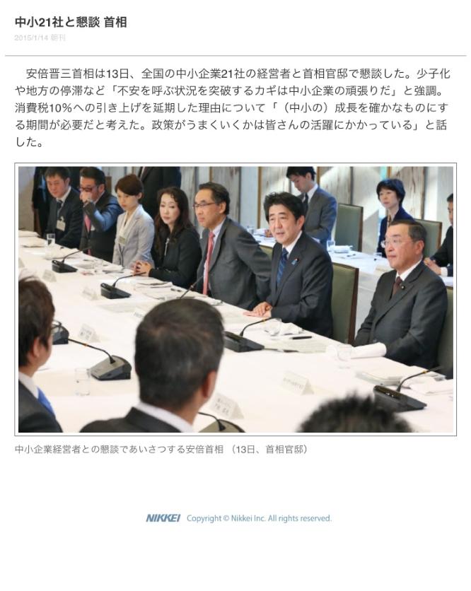 150113日本経済新聞